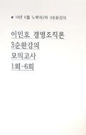 19년 6월 노무사2차 이인호 경영조직론 3순환강의 모의고사 1회~6회