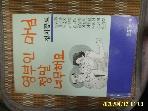 아모아 / 영부인 마님 정말 너무해요 - 정치꽁트 / 김성동. 유시춘. 노순자 외 -91년.초판