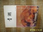 부산고등학교 / 청조 제45호 1991 -1992년.2월. 설명란참조