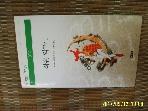 책세상 / 작은 악마 1 / 표도르 솔로구프. 이영의 옮김 -02년.초판