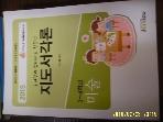 아이엠에듀 / 2015대비 구자경과 함께하는 친절한 지도서각론 3-4학년 미술 / 구자경 -사진. 아래참조