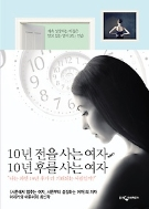 서른에서 멈추는 여자, 서른부터 성장하는 여자+10년 전을 사는 여자 10년 후를 사는 여자 /(두권/아리카와 마유미/하단참조)