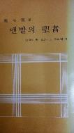 맨발의 성자(한국의 聖 후란시스 이현필 傳) 초판(1978년)
