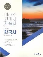 미래엔 고등학교 한국사 자습서 한철호 15개정