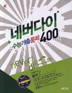 네버다이 물리1 수능기출문제 400(2010)