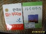 토네이도 외 -2권/ 한국의 젊은 부자들 / 리치 하우스 / 박용석. 유용한 엮음 -작은책.사진.아래참조