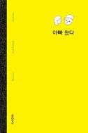 아빠 왔다 - 아빠 & 아이 백 번의 성장대화 (에세이/2)