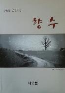향수 - 부제 : 여수엑스포역. 김해권 장편소설 1판1쇄