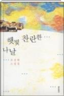 햇빛 찬란한 나날 - 조선희 소설집 초판3쇄