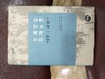 강제연행강제노동연구길라잡이