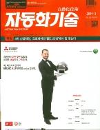 월간 자동화기술 2019년 3월호