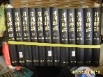 계유사출판부 민문사 12권/ 월간야담 1-12 ( 제1호 - 제55호 ) - 영인본 -설명란참조