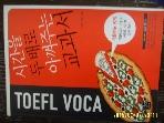 길벗이지톡 / 시간을 두배로 아껴주는 교과서 TOEFL VOCA - CD없음 / 이광성 외 -아래참조