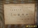 삼중당 / 신정 삼국유사 新訂三國遺事 / 육당 최남선 편 -46년.초판