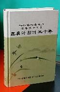 유송 남상호교수 정년기념사업회