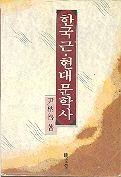 한국근 현대문학사