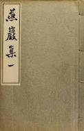 燕巖集 全6冊 (1932 초판) 연암집 전6책