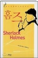홈즈 단편 베스트 걸작선 17 - 아서 코난의 단편 가운데 최고의 단편 17편을 모은  베스트 걸작선. (포켓북)   1판9쇄