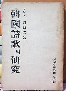 한국시가의 연구 -韓國詩歌의 硏究- 조윤제- 趙潤濟- -단기 4287년(1954년) 재판-뒷표지 1장없음-아래사진참조-
