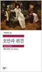 오만과 편견 (민음사 세계문학전집 88)