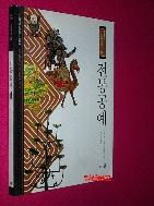 [중국문화] 전통공예 //63-2