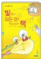 빛의 모든 것을 알려 주는 책 - 2006 오스트리아 아동 도서상 수상작 초판 2쇄