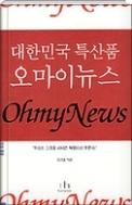 대한민국 특산품 오마이뉴스 - 미디어 혁명가 오연호와 3만 4천 명의 뉴스게릴라들의 세상 바꾸기 프로젝트 초판1쇄