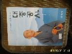 서평 / 남현스님 테마칼럼 100선 1 대중공사 / 서남현 스님 -97년.초판