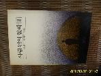 풀빛 / 사람됨의 철학 2 / 채광석. 채희석 지음 -88년.초판