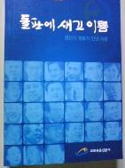 돌판에 새긴 이름  [정선기 장로가 만난 사람/교회복음신문 창간 20주년 기념문집]  ///