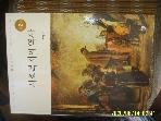 공동체 / 제2판 사회복지의 역사 / 박병현 지음 -꼭상세란참조