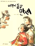 어린이 동장 만세 (아동/상품설명참조/2)