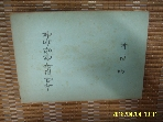 문교부. 동아출판사 / 국민교육헌장독본  -68년.초판. 토지서점 = 헌책전문