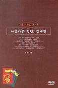 아름다운 청년 김재민 (에세이/상품설명참조/2)