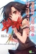 나와그녀와그녀와그녀의건전하지못한관계.1-8 (시드노벨(Seed Novel))