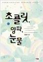 초콜릿, 양파, 눈물1-2(완결)-정승현-