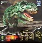 공룡의 땅 - 육지공룡편 1-10 세트