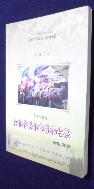 (2011) 제15회 전국내방가사경창대회 [원고모음집]  / 사진의 제품  / 상현서림 ☞ 서고위치:KQ 3 *  [구매하시면 품절로 표기됩니다]