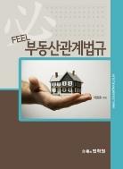 2014 박병훈 FEEL 부동산관계법규 #