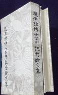 조연현박사 회갑기념논문집  /사진의 제품   / 상현서림  ☞ 서고위치:XH 8 *[구매하시면 품절로 표기됩니다]