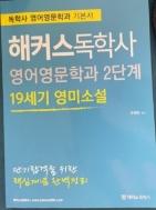 해커스독학사 영어영문학과 3단계 20세기 영미소설