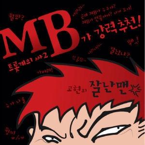[미개봉] 고현 / MB가 강력 추천하는 고현의 잘난맨 (미개봉)