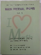 제2회 수학사랑 Math Festival 프로시딩(제2집3권)    :퍼즐을 예로 한 수학적 사고과정 외