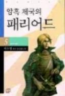 암흑 제국의 패리어드 1-5 (완) -북앤북스-