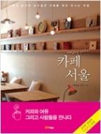 enjoy cafe! 카페 서울