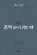 흔적 없이 나는 새 - 수불 선사 <전심법요> 선해 (불교/2)