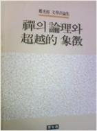 선의 논리와 초월적 상징(정광수 문학평론집) 저자증정초판(1993년)