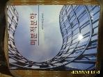 보성각 / 4정판 미분적분학 / 수학교재편찬위원회 편저 -사진.상세란참조