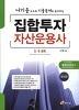 집합투자 자산운용사: 5 6과목 나기운 기출문제(최신판)(취업/2)
