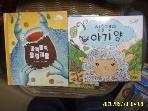 2권 교원 ALL STORY - 꿀꺽꿀꺽 물렁괴물. 심술쟁이 아기 양 / 신정민. 이윤희 외 -설명란참조